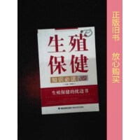【旧书二手书85品】生殖保健知识必读300 /苏富达 福建科学技术出版社