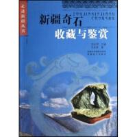 【二手旧书9成新】新疆奇石收藏与鉴赏马吉青,刘长明新疆美术摄影出版社