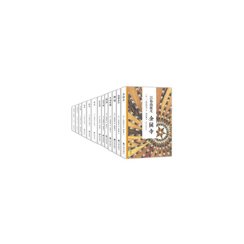 三岛由纪夫套装(共13册) 正品保证丨极速发货丨优质售后丨团购专线: 176-1151-9385(同号)