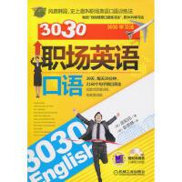 【二手旧书9成新】 3030职场英语口语(含1张MP3光盘)(韩)金知完,金恩静机械工业出版社