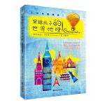 写给孩子的世界地理:彩色图解版(从儿童视角出发,带孩子饱览绚丽多彩的大千世界)