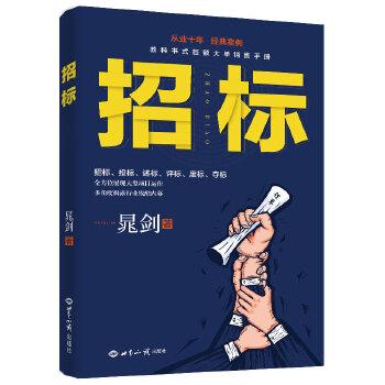 招标 新知识小说系列重磅作品,教科书式巨额大单销售手册,揭秘销售高手如何一单暴富。销售圈流传多年的打单实录,无数粉丝翘首以盼的销售巨作,中国式大项目销售各环节秘密悉数曝光。