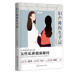 妇产科医生手记:女性私密健康顾问