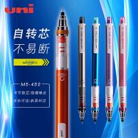 三菱UNI KURUTOGA M5-450自动铅笔 笔芯自动旋转0.3mm 0.5mm