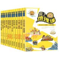爱上地理课(全12册)开罗、慕尼黑、夏威夷、巴黎、首尔、维多利亚、阿拉斯加、加德满都、威尼斯、曼谷、大马士革、伦敦