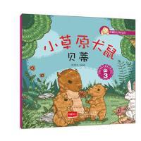 (彩绘)幸福的动物庄园:小草原犬鼠贝蒂・3