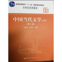 【二手书8成新】中国当代文学(上卷) 王庆生,王又平 9787562247883