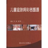 【旧书二手书9成新】儿童皮肤病彩色图谱 马琳 9787117099950 人民卫生出版社