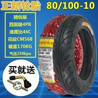 正新摩托车电动车80/100-10真空胎外胎雅迪爱玛新日专用 80/100-10CM568