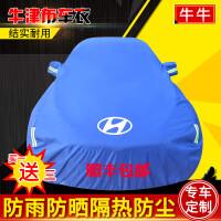 北京现代ix25ix35名图悦动瑞纳领动朗动加厚汽车车衣车罩防雨防晒