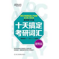 新东方・十天搞定考研词汇(考研英语(一)和(二)均适用)(便携版)