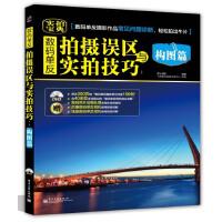 数码单反拍摄误区与实拍技巧:构图篇(全彩)(含CD光盘1张)