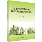 【按需印刷】-基于住宅优势度的城市住宅价格空间分异研究