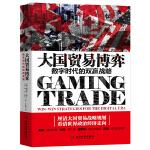 大国贸易博弈:数字时代的双赢战略