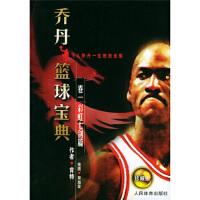 乔丹篮球宝典卷1:彩虹七剑篇