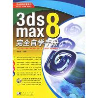 3ds max8完全自学手册(附光盘)
