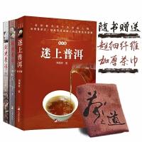 【2018新版】品味普洱茶魅力与文化释义 3册 迷上普洱(精装修订版)+经典普洱(精装修订版 +经典