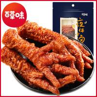 满300减200【百草味 -虎皮凤爪160g】鸡爪鸡肉卤味零食特产小包装