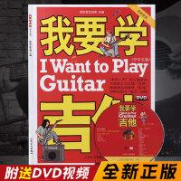我要�W吉他中�W生版吉他����骷�他�V入�T零基�A�W教材吉他教程民�{吉他自�W教材自�W吉他教程��籍六��V流行歌��唱指��曲集吉他�V