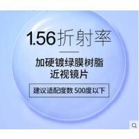PC镜片抗冲击眼镜运动近视镜片1.56树脂加硬镀绿膜清晰适配500度以下