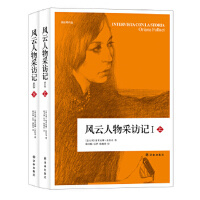 【二手旧书9成新】 风云人物采访记(上下册)(意大利)奥里亚娜.法拉奇译林出版社