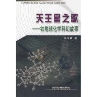 天王星之歌――铀地球化学科幻故事 高大裘 中国铁道出版社 9787113091576