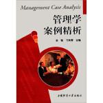管理学案例精析