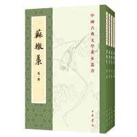 苏辙集(全4册・中国古典文学基本丛书)