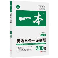 2020年一本高考英语五合一必刷题200篇 第3次修订 涵盖阅读理解 阅读理解七选五 完形填空 语法填空 短文改错 开