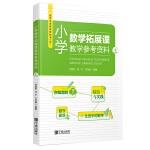 小学数学拓展课教学参考资料(上)