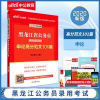 中公教育2020黑龙江省公务员考试用书专用教材申论高分范文101篇