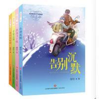 作家徐玲书 和你在一起系列:我们说好的+告别沉默+千里之外+浪漫马丁靴 全套四册 儿童文学小说 青少年课外读物