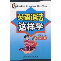TC-英语语法这样学 高中版 中国质检出版社(原中国计量出版社) 9787502628574