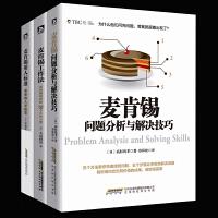 麦肯锡问题分析与解决技巧+麦肯锡工作法+麦肯锡用人标准3本职场成功励志领导团队执行力人力资源企业管理经典畅销书籍