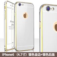 iphone6手机壳防摔苹果6s金属边框外壳plus铝合金全包边男