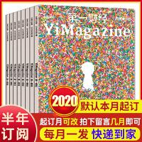 【半年订阅赠往期第一财经2本】第一财经杂志2020年共12期默认当月起订 起订月可选 (原第一财经周刊)