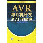 单片机开发丛书 AVR单片机开发从入门到精通