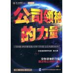 公司领袖的力量(附赠学习手册/汽车伴侣)(5DVD)
