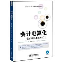 会计电算化――用友ERP-U8(V8.72)(含DVD光盘1张)