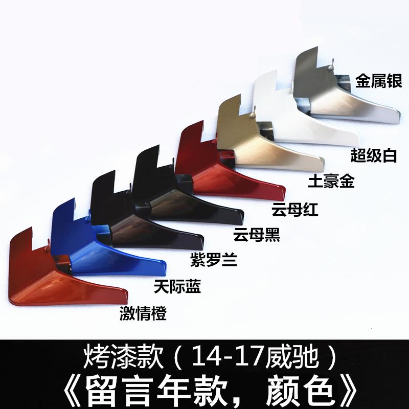 14-17丰田威驰威驰FS 致炫致享改装专用挡泥板烤漆喷漆汽车挡泥瓦