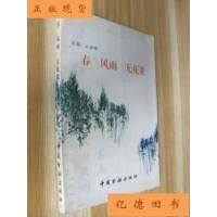 【二手旧书9成新】春 风雨 无花果 /王若梅 主编 中国金融出版社