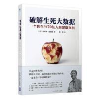 清华:破解生死大数据:一个医生与70亿人的健康真相