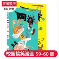 阿衰59+60册 共2本 猫小乐/编绘 漫画派对单行本阿衰59.60