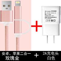 一拖二数据线苹果和安卓 小米华为二合一双头充电线手机通用oppo快充vivo充电线多头两用充电器线新 +2A充电头