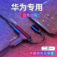 �A��nova6耳�C�D接�^p20原�btype-c�����s耀20/pro/20s�S�mate 20 x正品5�D�Q器magic