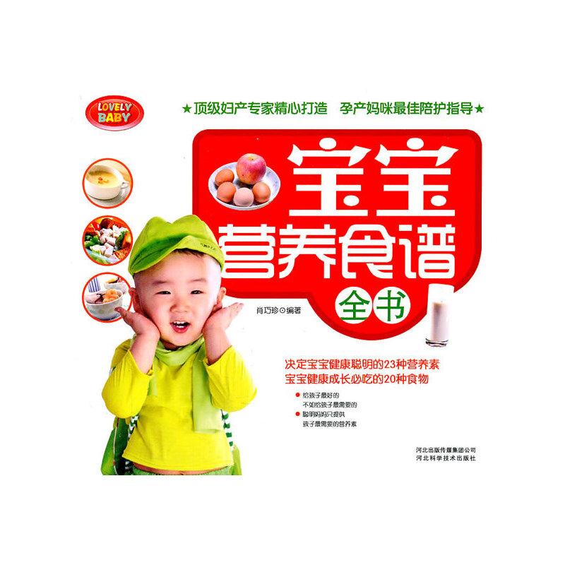 宝宝营养食谱全书