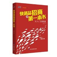 """快消品招商的第一本书:从入门到精通――""""实战招商""""营销业务人员必备 博瑞森图书"""