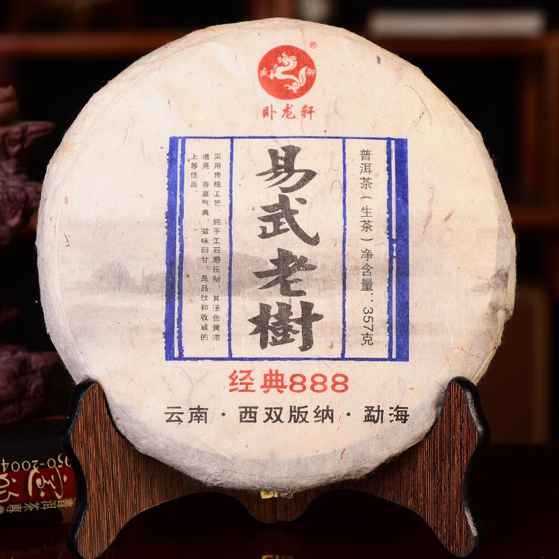 【7片一起拍】2017年 卧龙轩 易武老树古树生茶357克片