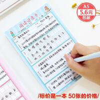 纸老虎小学生阅读记录卡A4亲子共读卡田字格日积月累读书笔记摘抄