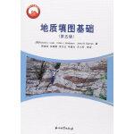 地质填图基础(第五版)